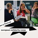 Шість вакансій волонтерства в Польщі