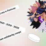 Три вакансії річного волонтерства в Польщі
